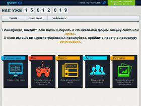 gc.gamexp.ru