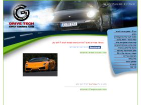 gdrivetech.co.il