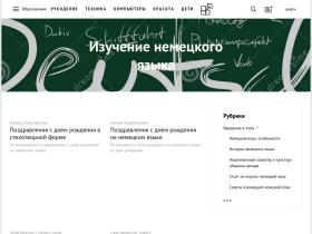germanlang.web-3.ru