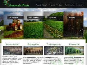 giannousis-plants.gr