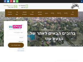 givat-oz.org.il