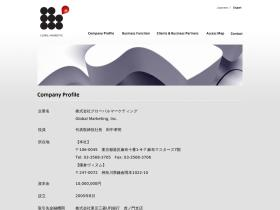 globalmarketing.co.jp