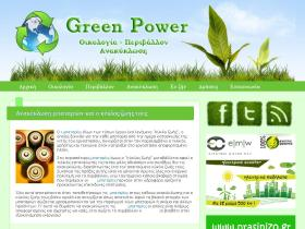 greenpower.pblogs.gr