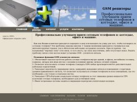 gsm-repeaters.narod.ru