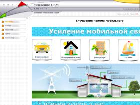 gsmsignal.at.ua