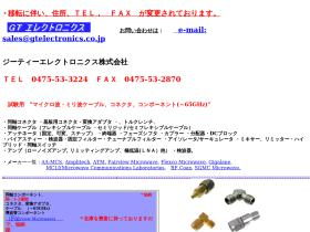 gtelectronics.co.jp