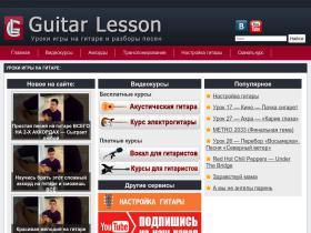 guitarlesson.ru