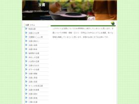 gyokuro.japanese-green-tea.org