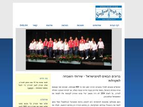 hebrew.singisrael.co.il