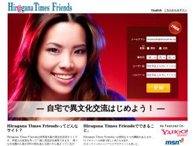 hiraganatimes.worldfriends.tv