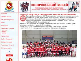 hockey.dp.ua