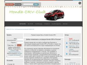 honda-crv-club.ru