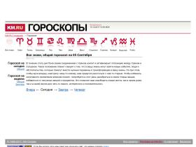 horoscope.km.ru