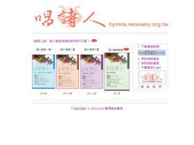 hymns.recovery.org.tw