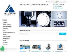 integrator.nethouse.ru