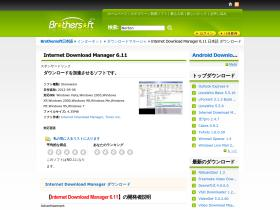 internet-download-manager.brothersoft.jp