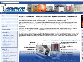 intertec-russia.ru