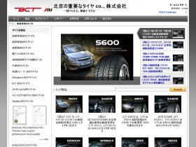 japanese.radialcartyres.com