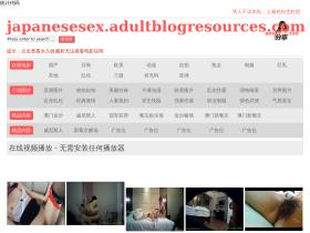 japanesesex.adultblogresources.com