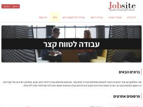 jobsite.co.il