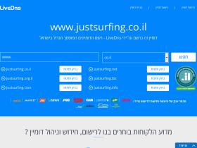 justsurfing.co.il