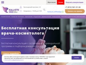 kallistomed.ru