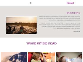kidnet.co.il