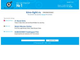 kino-light.ru