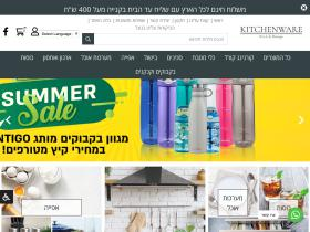 kitchenware.co.il