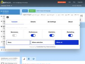 korean-speedtest.10-fast-fingers.com