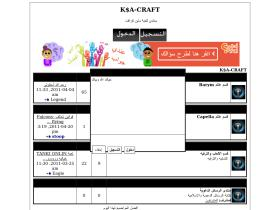 ksa-craft.forumarabia.com