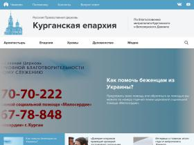 kurgan.orthodoxy.ru