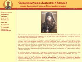 lavrentiy.orthodoxy.ru