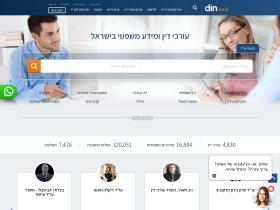 lawguide.co.il