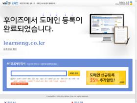 learneng.co.kr