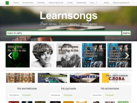 learnsongs.ru