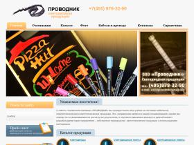 led.worldprovodnik.ru