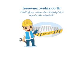 leeowner.webiz.co.th