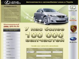 lexuscenter.com.ua