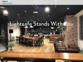lightcafe.co.jp