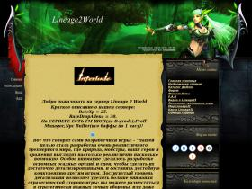 lineage2world.my1.ru