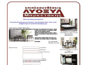 lioxil-furniture.gr