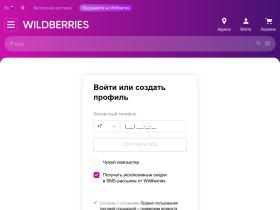lk.wildberries.ru