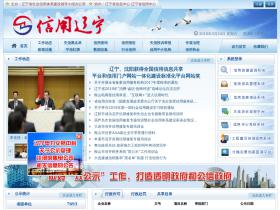 lncredit.gov.cn