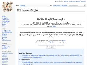 lo.wiktionary.org
