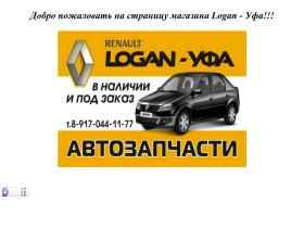 logan-ufa.on.ufanet.ru