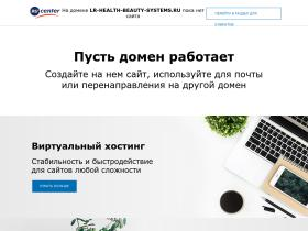 lr-health-beauty-systems.ru