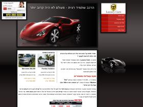 luxurycars.co.il