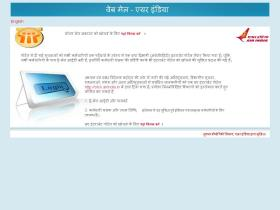 mail.airindia.co.in