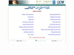 mail.edu-negev.gov.il